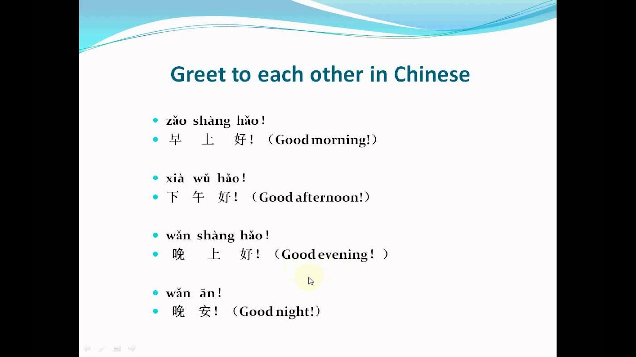 Mandarin Chinese Lesson 11 Chinese Greetings Youtube