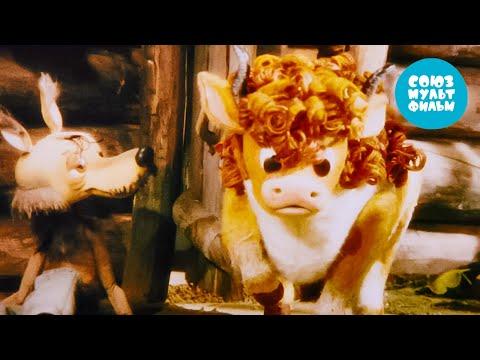 Волк и телёнок 💎 Золотая коллекция Союзмультфильм HD