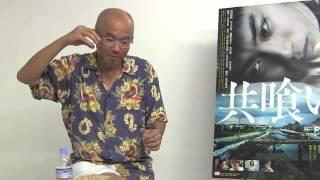 『共喰い』青山真治監督インタビュー