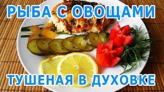 Рыба с овощами в духовке | Тушеная рыба