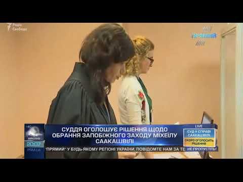 Рішення суду по Саакашвілі 11 грудня