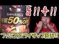 【糖質制限】旨辛!!ファミマでライザップから新作カップ麺!!旨辛豆腐ラーメン!!