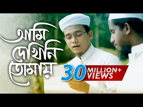 Kolorob Gojol | Ami Dekhini Tomay (আমি দেখিনি তোমায়) Gojol Mp3 Lyrics