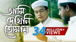Bangla Islamic Song | Ami Dekhini Tomay by Kalarab Shilpigosthi 2018 | Naate Rasul Sallallah