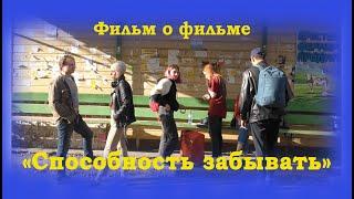 """Фильм о Фильме """"Способность забывать"""""""