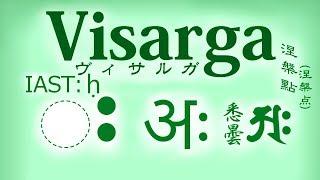 ヴィサルガ ḥ ः (aḥ = अः) の古風な発音(シクシャー 悉曇学)と現代的な発音(ヒンドゥー教) Visarga  with phonology