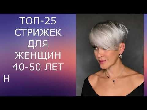 ТОП - 25 СТРИЖЕК ДЛЯ ЖЕНЩИН 40-50 ЛЕТ НА КОРОТКИЕ ВОЛОСЫ/SHORT HAIRCUTS FOR WOMEN 40-50 YEARS OLD.