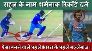 KL Rahul names shameful record. | India vs Sri Lanka | KL Rahul Hit Wicket T20 | ABC INDIA |