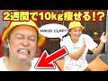 【HANDCLAP】2週間で10キロ痩せるダンスしんごちんが踊ってみた!!【香取慎吾】