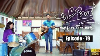 Sangeethe | Episode 79 30th May 2019 Thumbnail