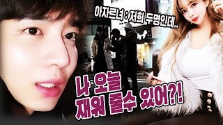 아자르에서 랜선헌팅 성공했어요ㅎㅎ  - feat인스타녀 블리맘 & 존잘러의 삶? thumbnail