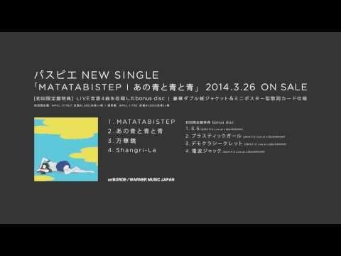 パスピエ - MATATABISTEP(ティザー動画),Passepied - MATATABISTEP (Teaser Movie)