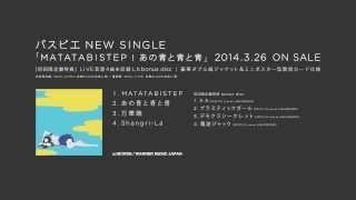 3月26日(水)発売!! 【両A面シングル「MATATABISTEP / あの青と青と...