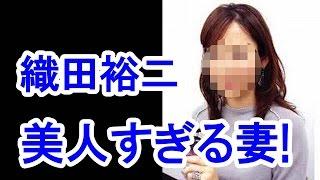 【衝撃】織田裕二の妻が美人すぎる!美容研究家で資産家令嬢!/A wife o...