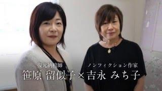 平成27年度受賞者紹介:笹原 留似子さん