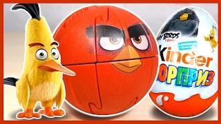 КРАШИКИ Энгри Бердз. Angry Birds. 3Д пазл. Киндер Сюрприз. Игрушки.