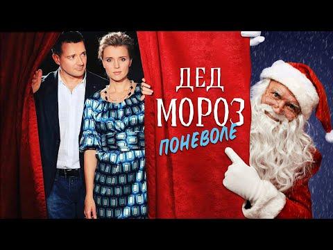 ДЕД МОРОЗ ПОНЕВОЛЕ / Новогодний фильм - Ruslar.Biz