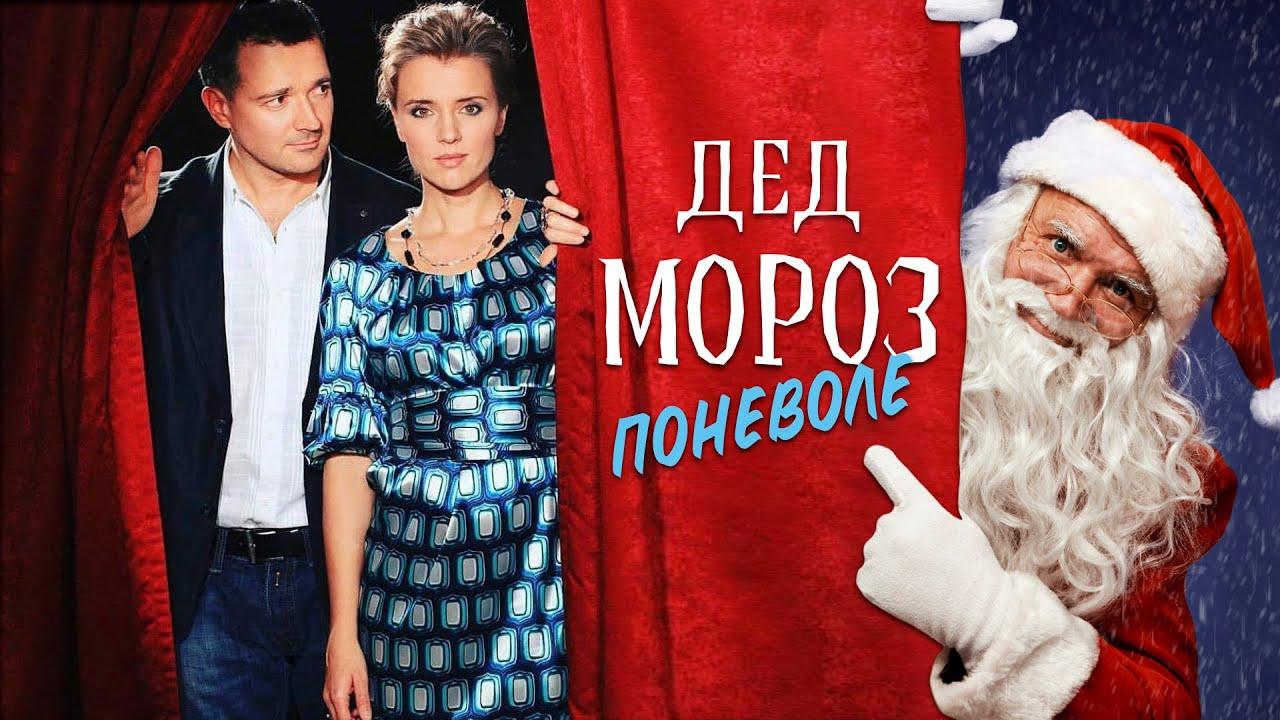 ДЕД МОРОЗ ПОНЕВОЛЕ / Новогодний фильм