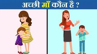 5 Jasoosi aur Majedar Paheliyan | Achhi Maa Kaunsi Hai | Hindi Paheli | Queddle