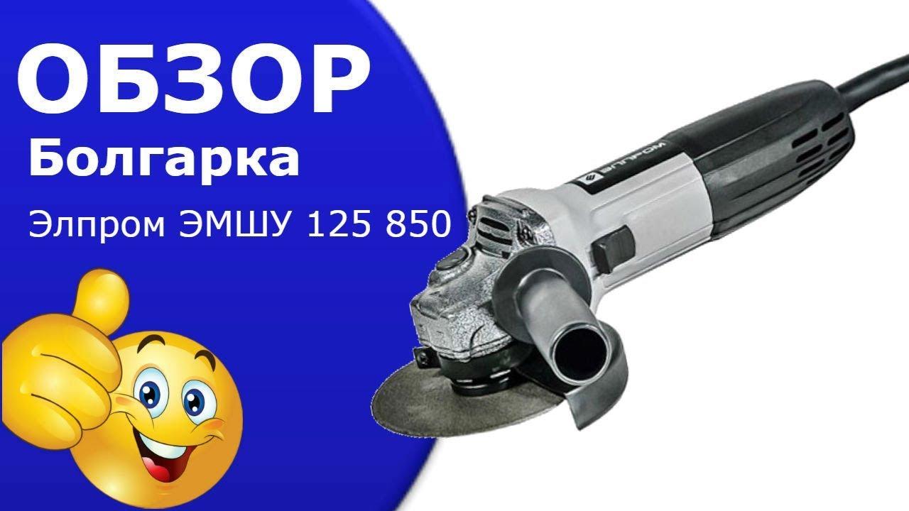 УШМ/Болгарка Фиолент МШУ2-9-125 Э Обзор(Углошлифовальная Машина .