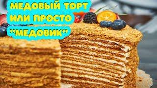 """Медовый торт или просто """"Медовик"""". Готовить вкусно, просто."""