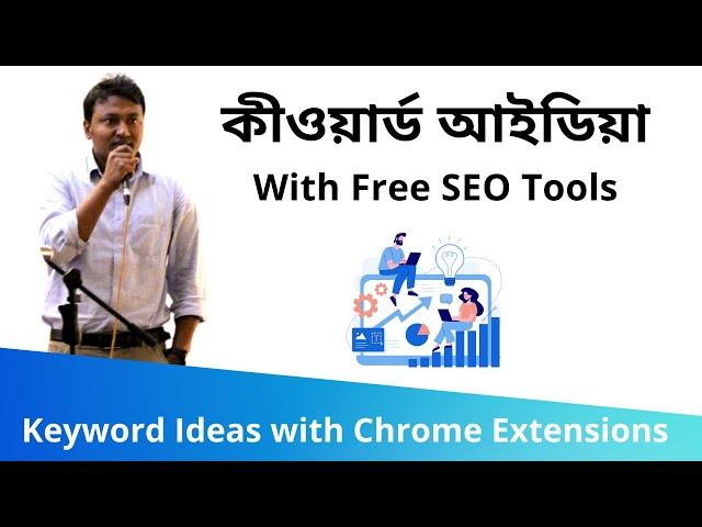32. Keyword Ideas with Chrome Extensions (কীওয়ার্ড আইডিয়া উইথ ফ্রি টুলস) | SEO Bangla Tutorials 2020