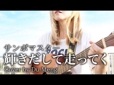 【女性カバー】サンボマスター-輝きだして走ってく(Covered by Du Meng)【チアダン主題歌】