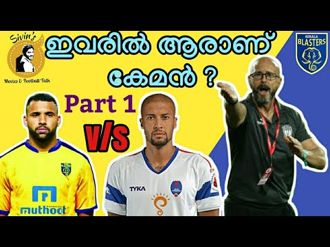 Kerala Blasters New Player Jairo Rodrigues vs Gianni Zuiverloon Part 1|ഇവരിൽ ആരാകും കേമൻ?ഒരു അവലോകനം