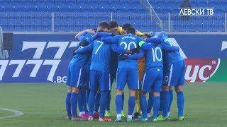 Петър Хубчев след Левски-Витоша (Бистрица) 2:0