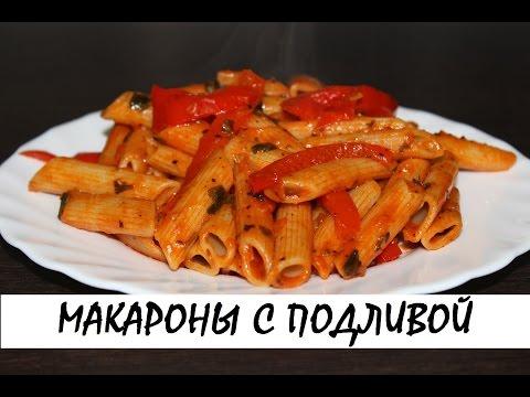 подливка для макарон без мяса как в столовой рецепт