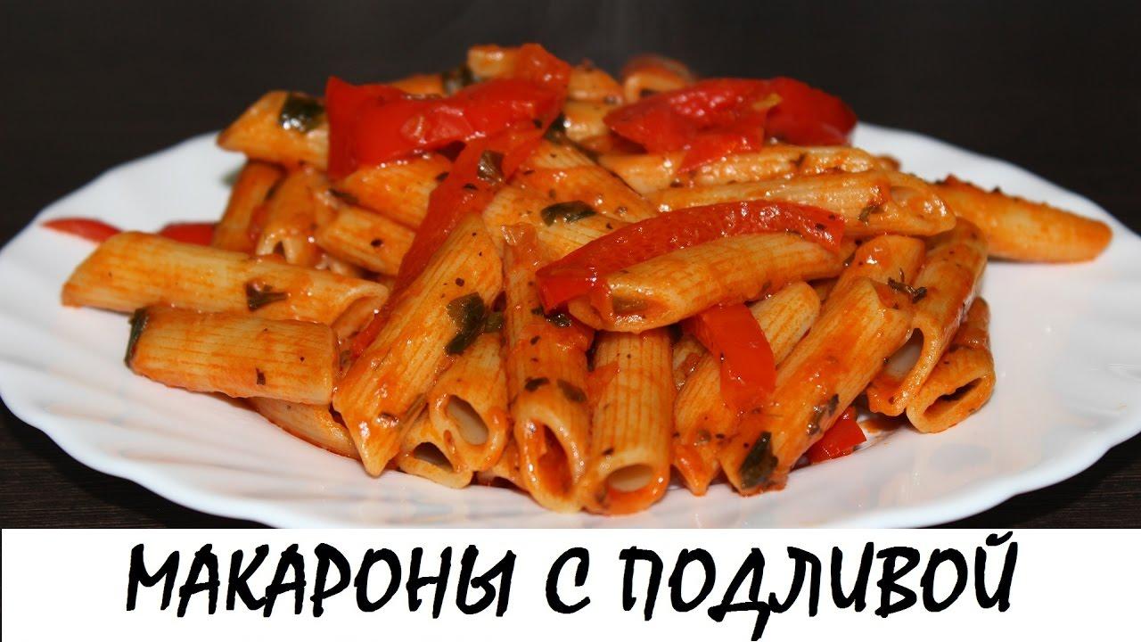 Макароны с овощной подливой. Постный рецепт. Кулинария. Рецепты. Понятно о вкусном.