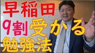 最短で早稲田に受かる勉強法line@】@irg4316f でID検索!偏差値30から...
