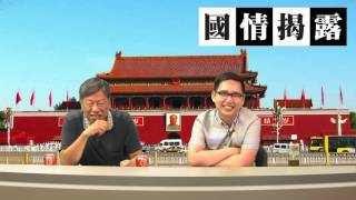 陳恆鑌為老婆謀福利〈國情揭露〉2016-06-07 c