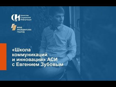 """Вебинар АСИ """"Изучаем поведение пользователей на сайте НКО с помощью Яндекс.Метрики"""""""