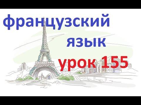 Французский язык.Урок № 155 Глаголы savoir и connaître