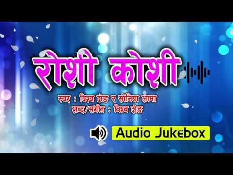 Latest Tamang Song//Roshi Koshi//Bishwo Dong & Soniya Lama//Audio Jukebox