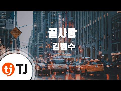 Last Love 끝사랑_Kim Bum Soo 김범수_TJ노래방 (Karaoke/lyrics/romanization/KOREAN)