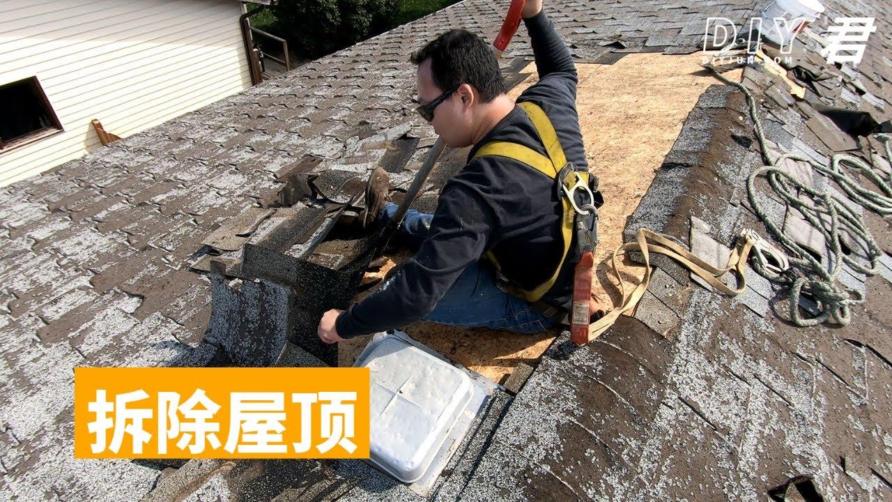 DIY做屋顶系列(五)拆除沥青瓦屋顶的步骤|DIY君