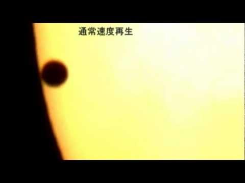 金星 太陽面通過 in Kyoto (ブラックドロップ), Venus Passing the Sun in Kyoto