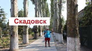 видео отдых в скадовске