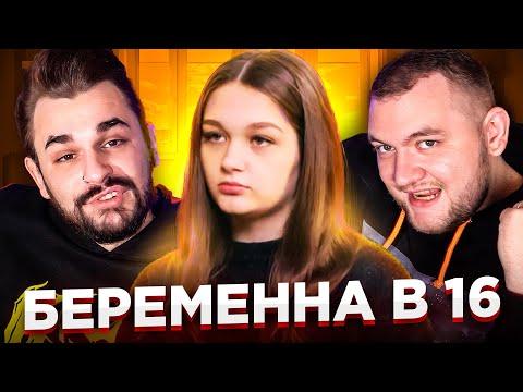 Беременна в 16 - 3 серия 5 сезона