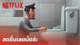 Wish Dragon Highlight - สดชื่นเลยทีเดียว! 'เจ้ามังกร' เกือบโดนจับได้ซะแล้ว (พากย์ไทย) | Netflix