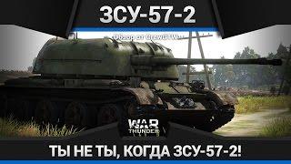 War Thunder - Обзор ЗСУ-57-2