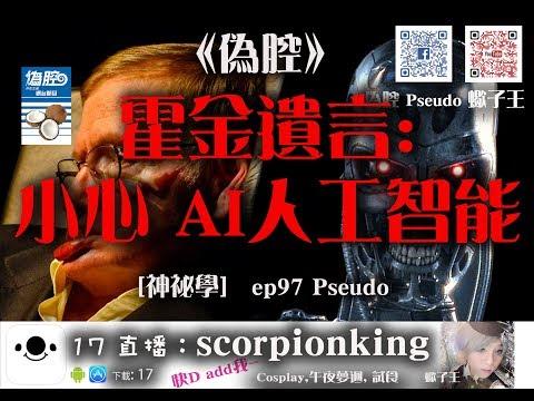 《偽腔》霍金遺言:小心 AI人工智能 蠍子王 ep97 Pseudo