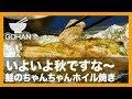 【簡単レシピ】北海道発のご当地漁師飯!『鮭のちゃんちゃんホイル焼き』の作り方 【…