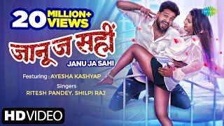 #VIDEO  Janu Ja Sahi  #RiteshPandey,#ShilpiRaj   New Bhojpuri Song 2021  Saregama Hum Bhojpuri