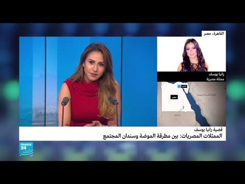 -فضيحة فستان رانيا يوسف-: الممثلات المصريات بين مطرقة الموضة وسندان المجتمع