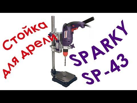 Стойка для дрели Sparky SP-43