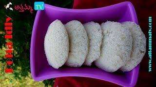 Sponge Poha (flattened rice ) Idly in Telugu (అటుకులతో మెత్తని ఇడ్లీలు తయారీ) .:: by Attamma TV ::.