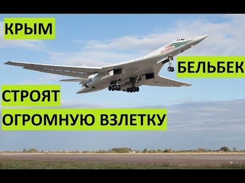 Крым. На аэродроме Бельбек делают огромную взлетную полосу thumbnail